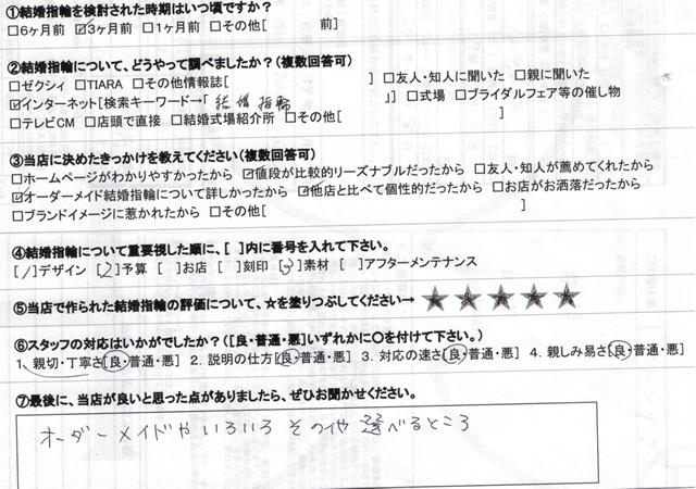 1150705103949_高橋様_取材シート