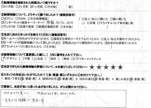 1151115144731_鏡様_取材シート