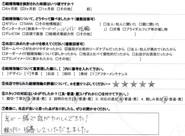 1150404112314_取材シート_遠藤様