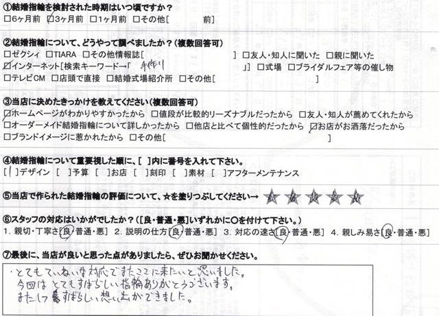 1150815155314_高野様_取材シート