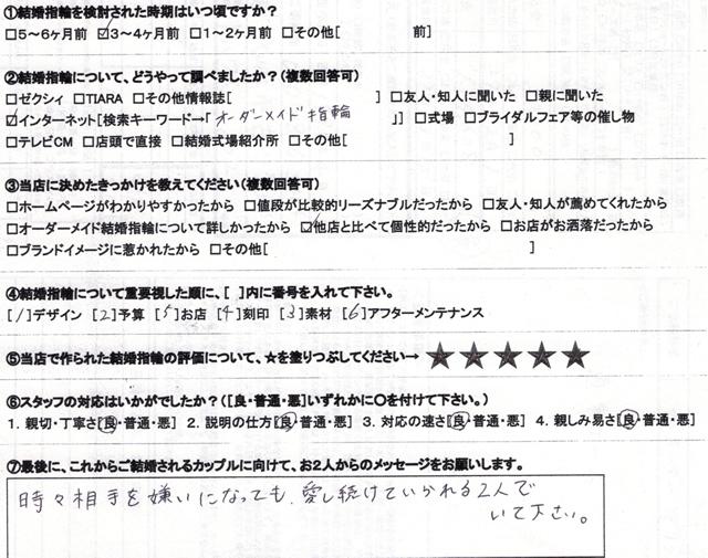 1150125124819_野村様_取材シート
