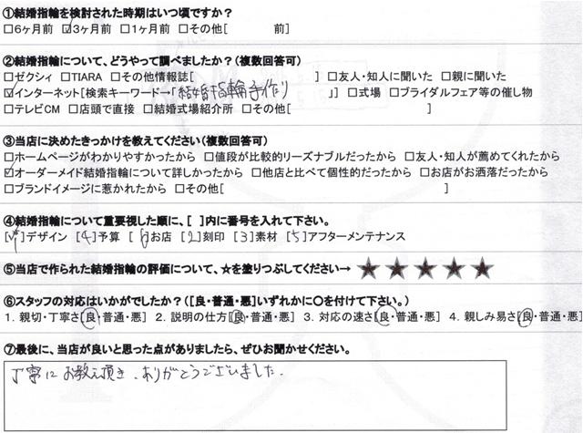 1150420103428_菅野様_取材シート