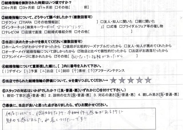 1150613140325_板垣様_取材シート
