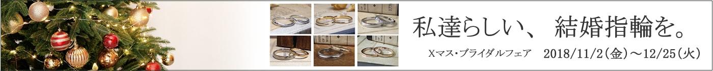 結婚指輪オーダーメイドのケルヒ「ブライダルフェア」