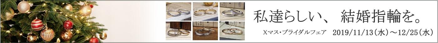 結婚指輪のケルヒ「ブライダルフェア」