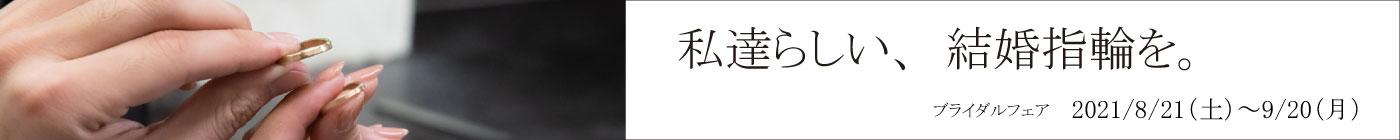 結婚指輪なら仙台のケルヒ「ブライダルフェア・オータム2021」