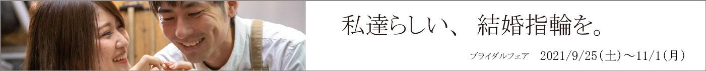 結婚指輪なら仙台のケルヒ「ハロウィン・ブライダルフェア2021開催!」