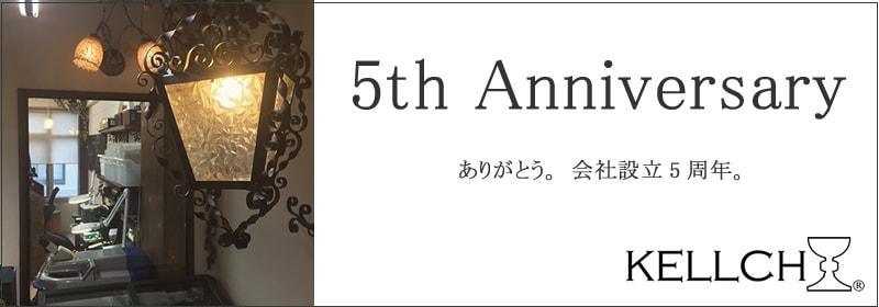 結婚指輪オーダーメイドのケルヒ 5周年イメージ