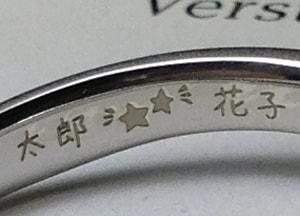 結婚指輪文字彫刻サンプル2
