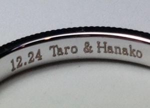 結婚指輪文字彫刻サンプル6