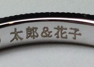 結婚指輪文字彫刻サンプル5