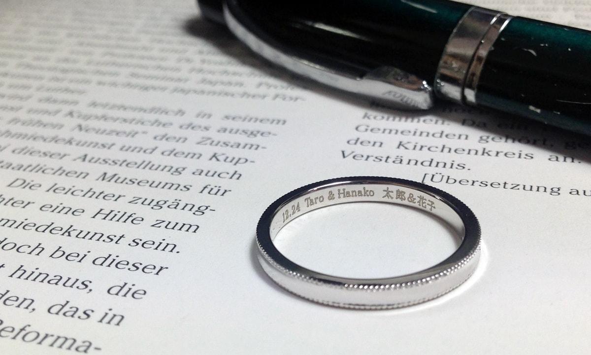 結婚指輪フォント文字彫刻