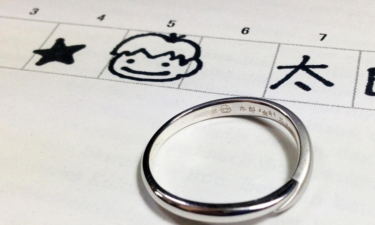 結婚指輪文字彫刻